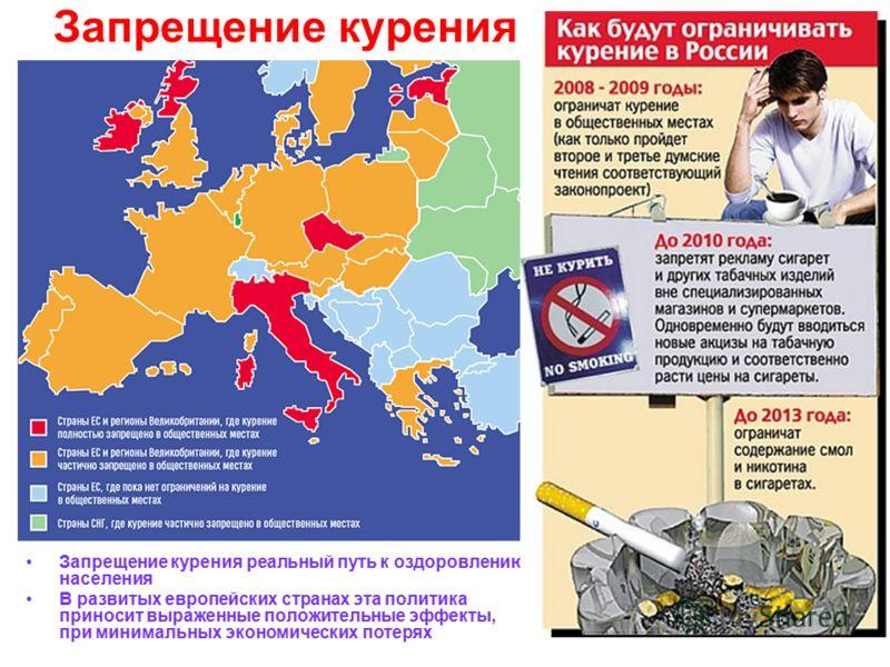 Запрещение курения Запрещение курения реальный путь к оздоровлению населения В развитых европейских странах эта политика приносит выраженные положительные эффекты, при минимальных экономических потерях