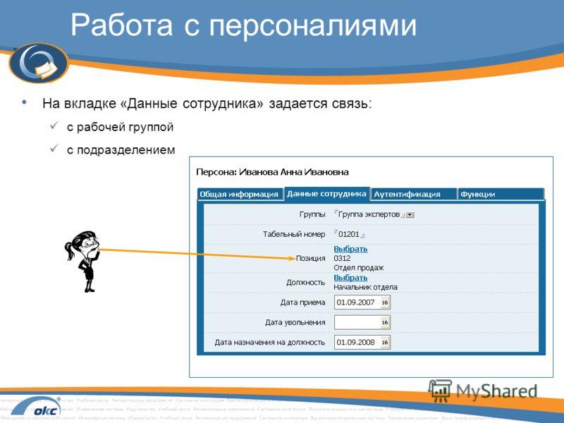 Работа с персоналиями На вкладке «Данные сотрудника» задается связь: с рабочей группой с подразделением