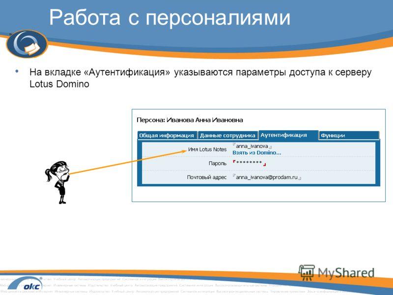 Работа с персоналиями На вкладке «Аутентификация» указываются параметры доступа к серверу Lotus Domino