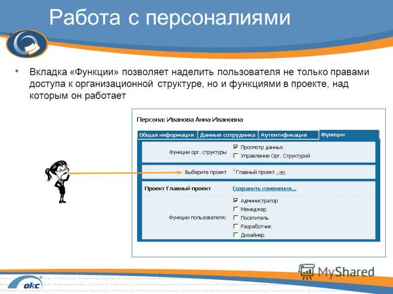 Работа с персоналиями Вкладка «Функции» позволяет наделить пользователя не только правами доступа к организационной структуре, но и функциями в проекте, над которым он работает