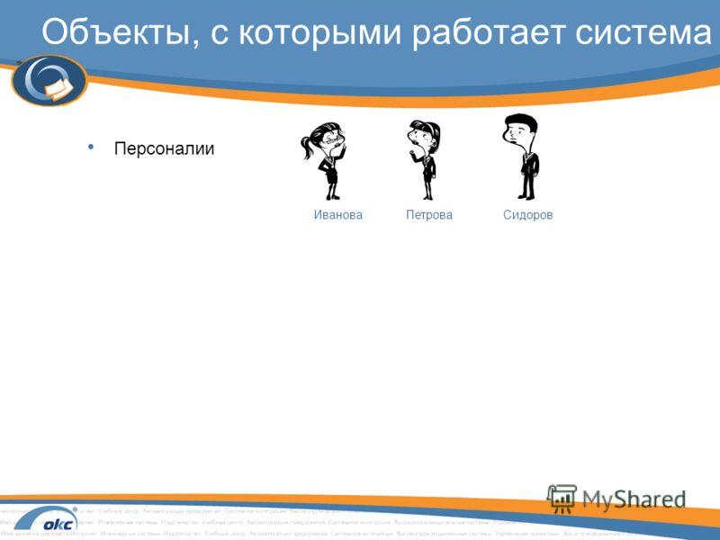 Объекты, с которыми работает система Персоналии ИвановаПетроваСидоров