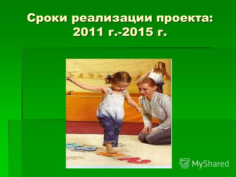 Сроки реализации проекта: 2011 г.-2015 г.