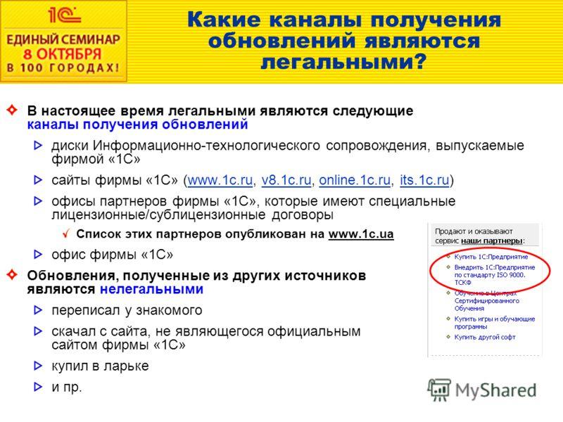 Какие каналы получения обновлений являются легальными? В настоящее время легальными являются следующие каналы получения обновлений диски Информационно-технологического сопровождения, выпускаемые фирмой «1С» сайты фирмы «1С» (www.1c.ru, v8.1c.ru, onli