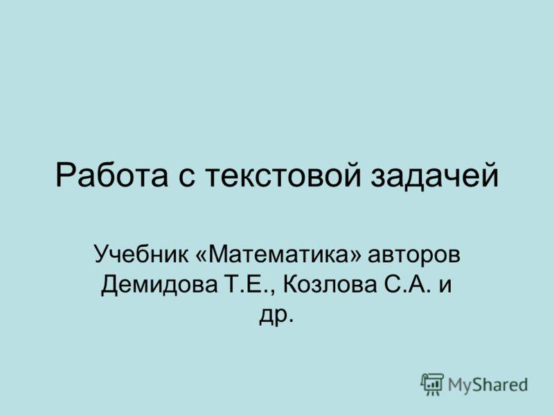 Работа с текстовой задачей Учебник «Математика» авторов Демидова Т.Е., Козлова С.А. и др.