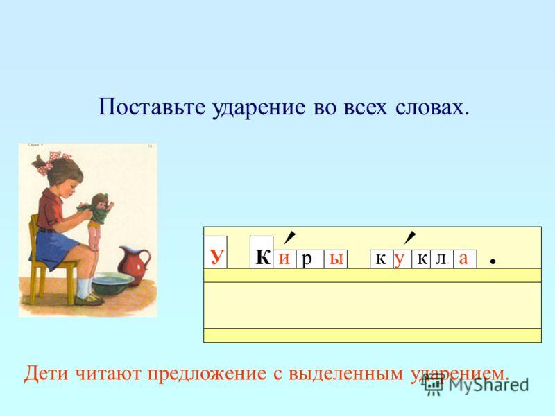 иакуыр У Дети читают предложение с выделенным ударением. лк УК Поставьте ударение во всех словах.