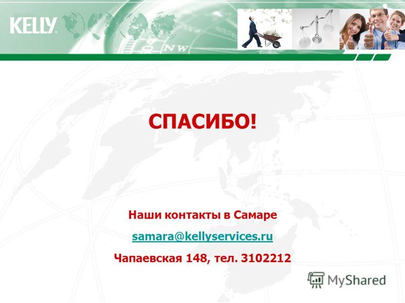 СПАСИБО! Наши контакты в Самаре samara@kellyservices.ru Чапаевская 148, тел. 3102212
