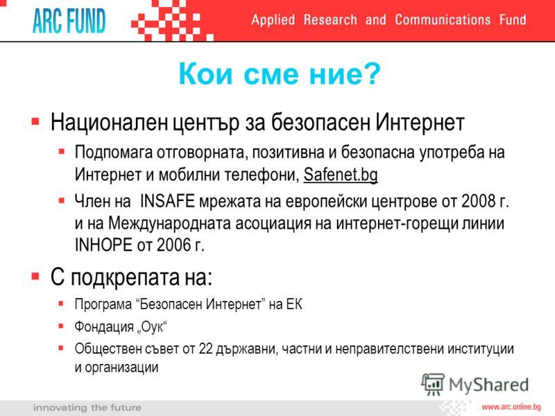 Кои сме ние? Национален център за безопасен Интернет Подпомага отговорната, позитивна и безопасна употреба на Интернет и мобилни телефони, Safenet.bg Член на INSAFE мрежата на европейски центрове от 2008 г. и на Международната асоциация на интернет-г
