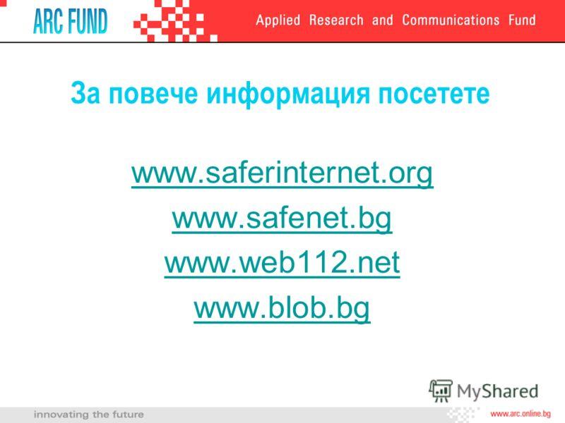 За повече информация посетете www.saferinternet.org www.safenet.bg www.web112.net www.blob.bg