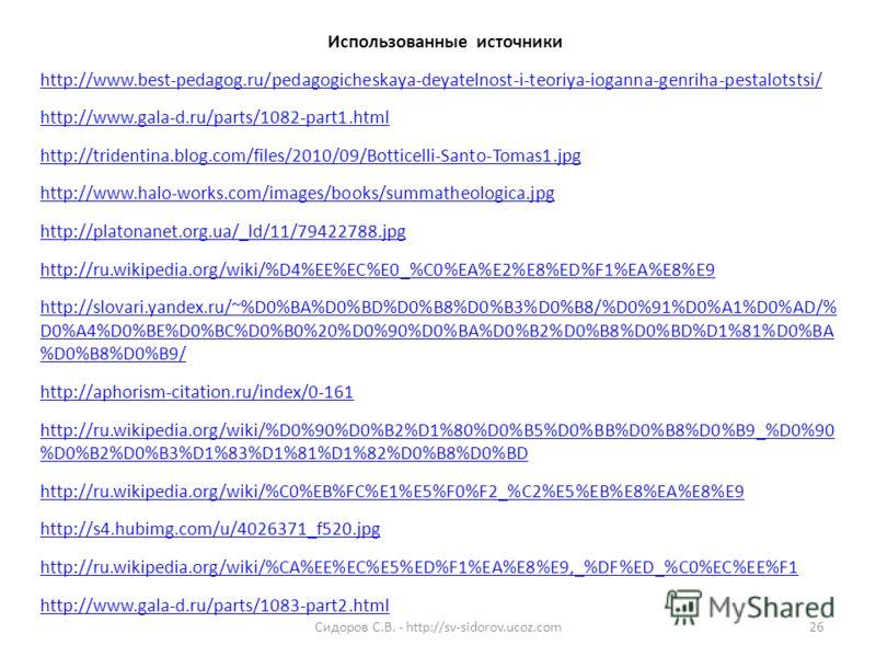 Использованные источники http://www.best-pedagog.ru/pedagogicheskaya-deyatelnost-i-teoriya-ioganna-genriha-pestalotstsi/ http://www.gala-d.ru/parts/1082-part1.html http://tridentina.blog.com/files/2010/09/Botticelli-Santo-Tomas1.jpg http://www.halo-w