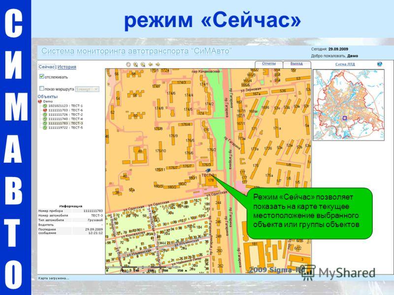 СИМАВТОСИМАВТО режим «Сейчас» Режим «Сейчас» позволяет показать на карте текущее местоположение выбранного объекта или группы объектов