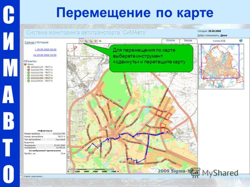 СИМАВТОСИМАВТО Перемещение по карте Для перемещения по карте выберете инструмент «сдвинуть» и перетащите карту