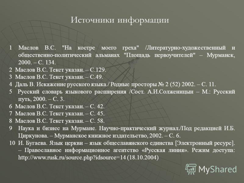 Источники информации 1 Маслов В.С.