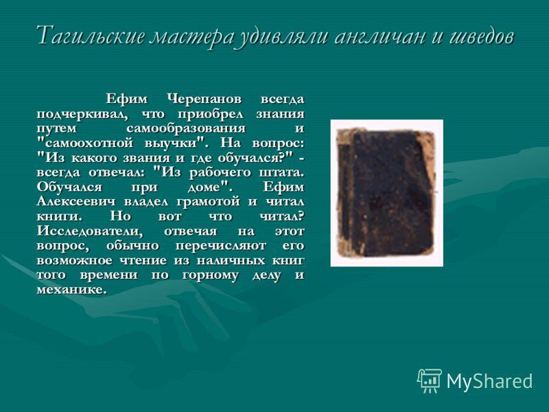 Тагильские мастера удивляли англичан и шведов Ефим Черепанов всегда подчеркивал, что приобрел знания путем самообразования и