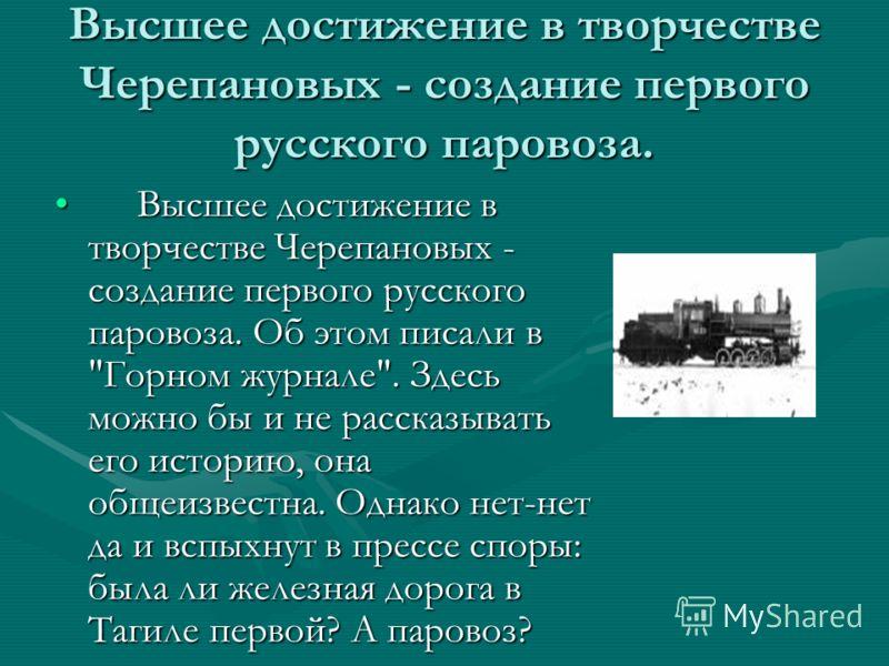 Высшее достижение в творчестве Черепановых - создание первого русского паровоза. Высшее достижение в творчестве Черепановых - создание первого русского паровоза. Об этом писали в