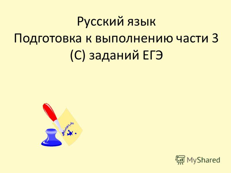 Русский язык Подготовка к выполнению части 3 (С) заданий ЕГЭ