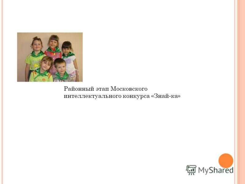 Районный этап Московского интеллектуального конкурса «Знай-ка»