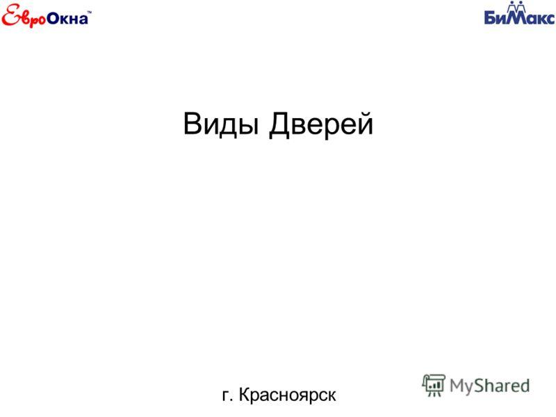 Виды Дверей г. Красноярск