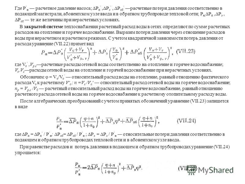 Где P н расчетное давление насоса; ΔР п,ΔP э, ΔP об расчетные потери давления соответственно в подающей магистрали, абонентском узле ввода и в обратном трубопроводе тепловой сети; P н, ΔР п,ΔP э, ΔP об те же величины при нерасчетных условиях. В закры