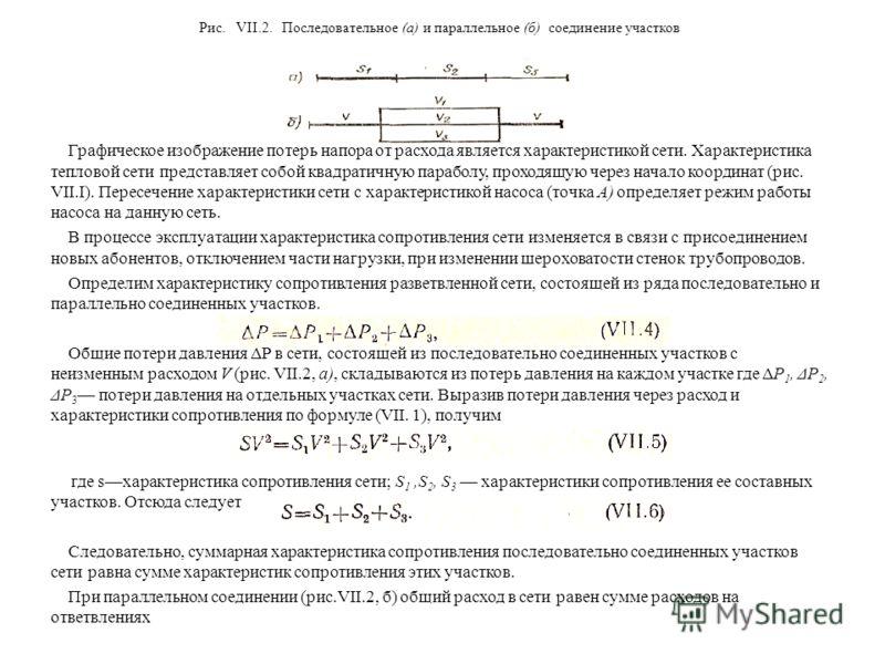 Рис. VII.2. Последовательное (а) и параллельное (б) соединение участков Графическое изображение потерь напора от расхода является характеристикой сети. Характеристика тепловой сети представляет собой квадратичную параболу, проходящую через начало коо