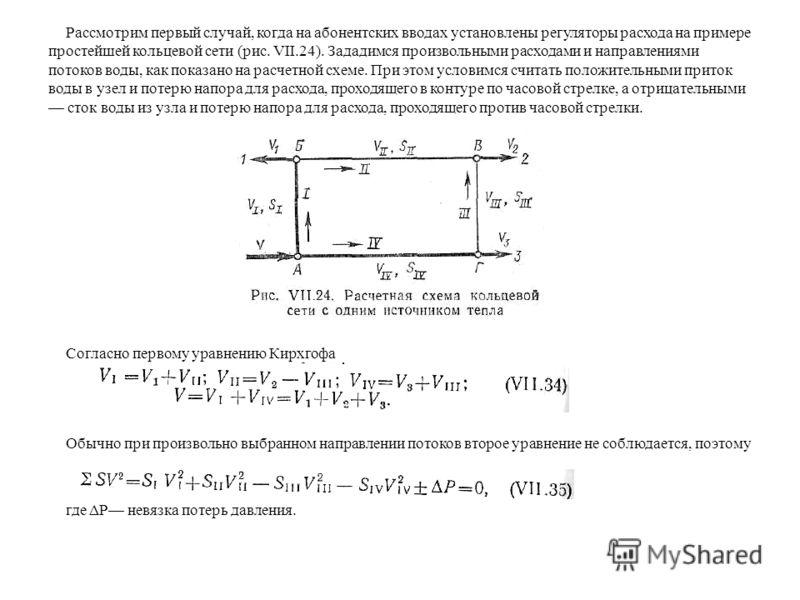 Рассмотрим первый случай, когда на абонентских вводах установлены регуляторы расхода на примере простейшей кольцевой сети (рис. VII.24). Зададимся произвольными расходами и направлениями потоков воды, как показано на расчетной схеме. При этом условим