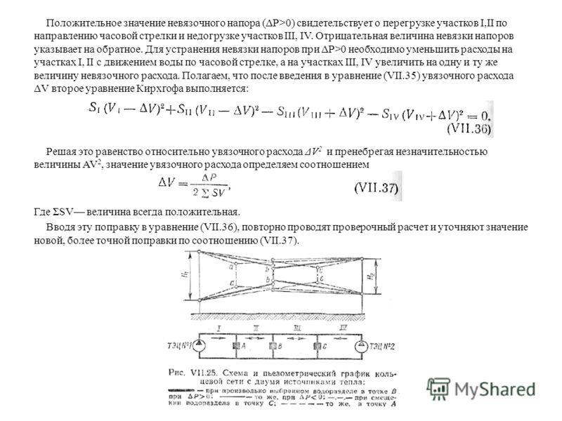 Положительное значение невязочного напора (ΔР>0) свидетельствует о перегрузке участков I,II по направлению часовой стрелки и недогрузке участков III, IV. Отрицательная величина невязки напоров указывает на обратное. Для устранения невязки напоров при