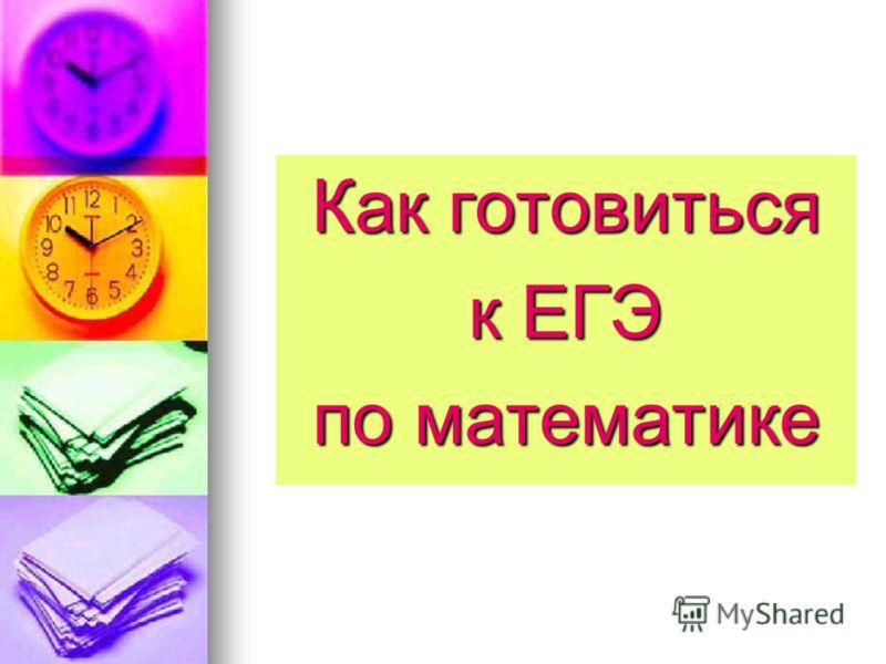 Как готовиться к ЕГЭ по математике
