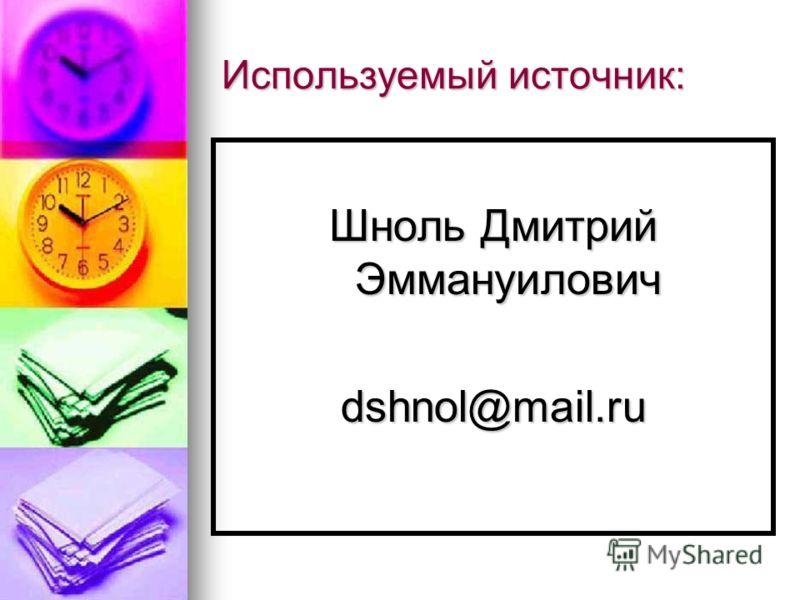Используемый источник: Шноль Дмитрий Эммануилович dshnol@mail.ru