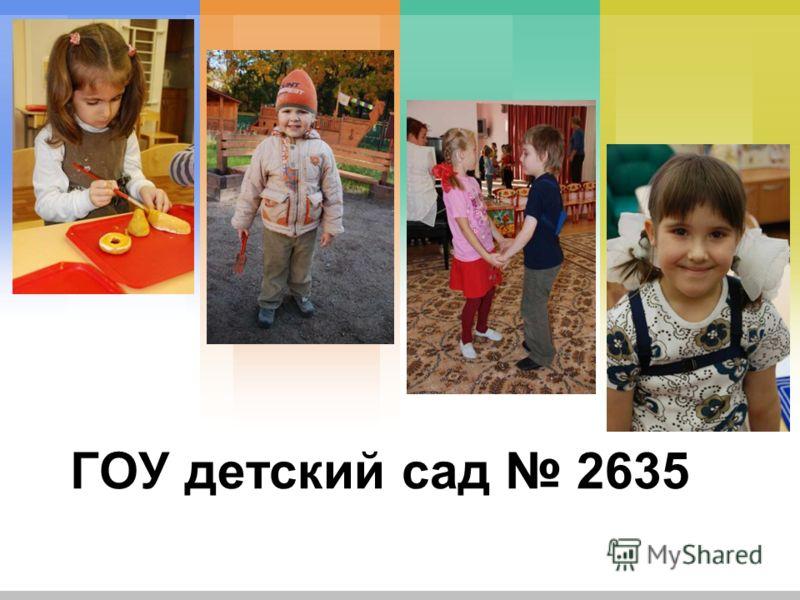 ГОУ детский сад 2635