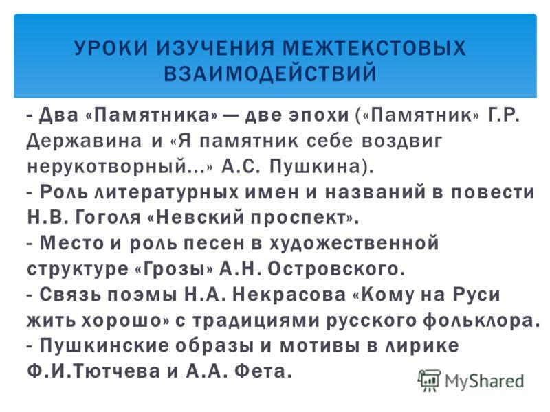 Презентация По Салтыкову Щедрину