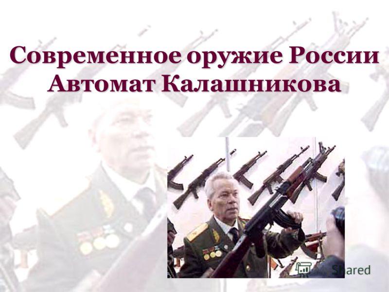 Современное оружие России Автомат Калашникова
