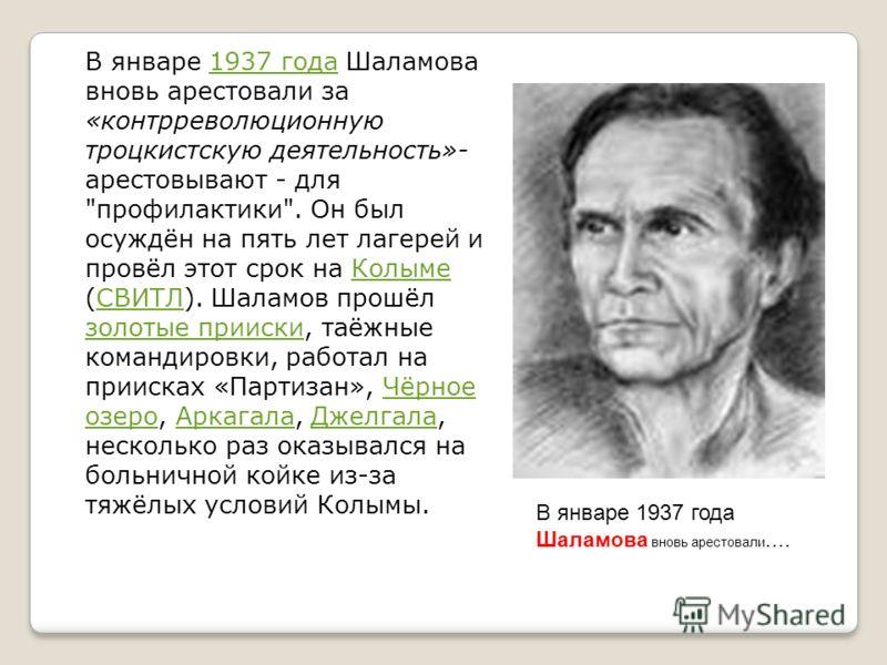 В январе 1937 года Шаламова вновь арестовали за «контрреволюционную троцкистскую деятельность»- арестовывают - для
