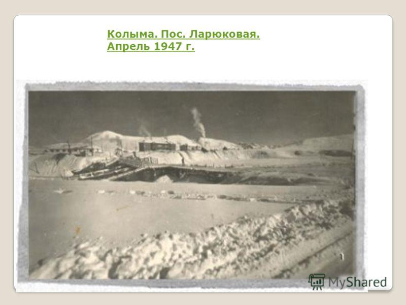Колыма. Пос. Ларюковая. Апрель 1947 г.