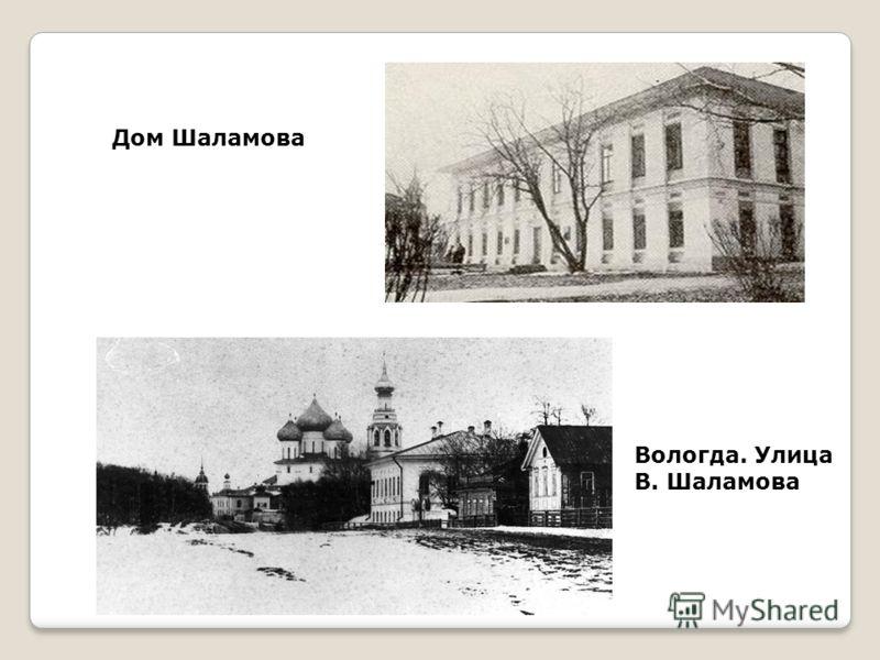 Дом Шаламова Вологда. Улица В. Шаламова