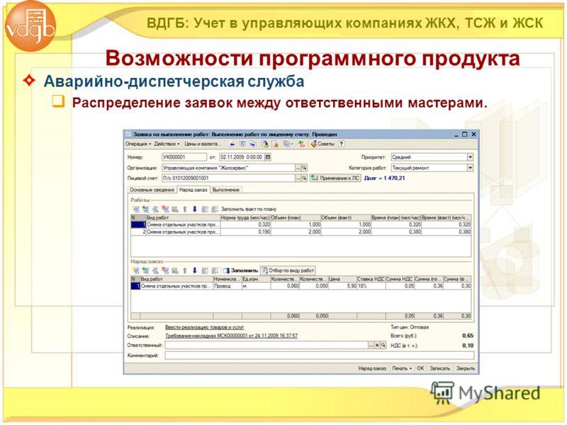 ВДГБ: Учет в управляющих компаниях ЖКХ, ТСЖ и ЖСК Возможности программного продукта Аварийно-диспетчерская служба Распределение заявок между ответственными мастерами.