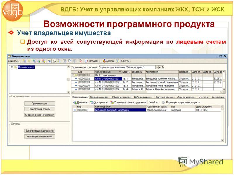Учет владельцев имущества Доступ ко всей сопутствующей информации по лицевым счетам из одного окна. ВДГБ: Учет в управляющих компаниях ЖКХ, ТСЖ и ЖСК Возможности программного продукта