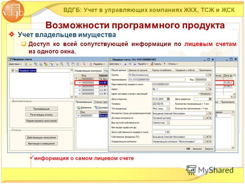 Учет владельцев имущества Доступ ко всей сопутствующей информации по лицевым счетам из одного окна. ВДГБ: Учет в управляющих компаниях ЖКХ, ТСЖ и ЖСК Возможности программного продукта информация о самом лицевом счете