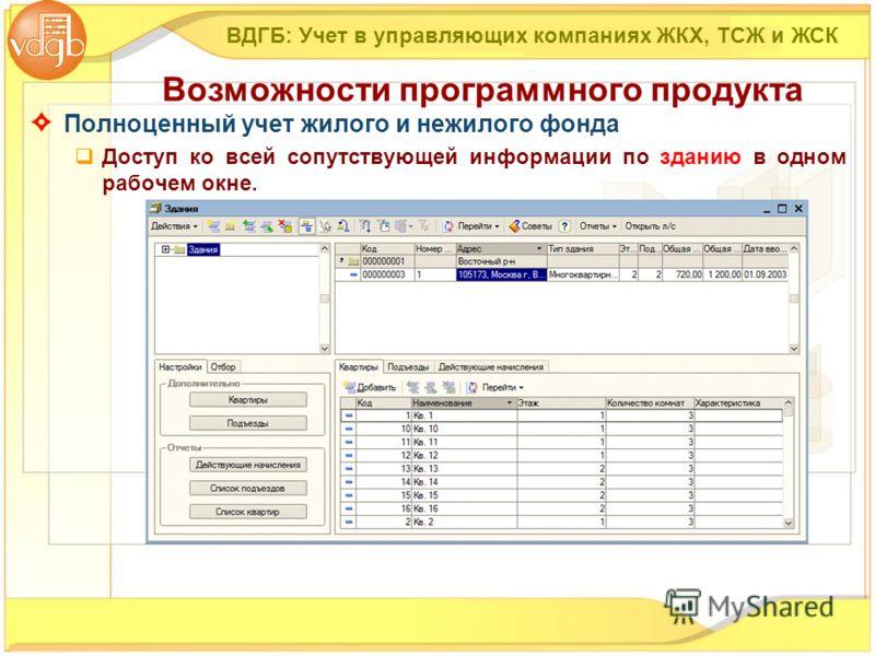 Полноценный учет жилого и нежилого фонда Доступ ко всей сопутствующей информации по зданию в одном рабочем окне. ВДГБ: Учет в управляющих компаниях ЖКХ, ТСЖ и ЖСК Возможности программного продукта