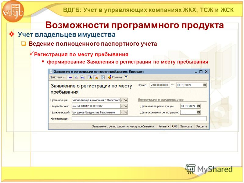 Учет владельцев имущества Ведение полноценного паспортного учета ВДГБ: Учет в управляющих компаниях ЖКХ, ТСЖ и ЖСК Возможности программного продукта Регистрация по месту пребывания формирование Заявления о регистрации по месту пребывания