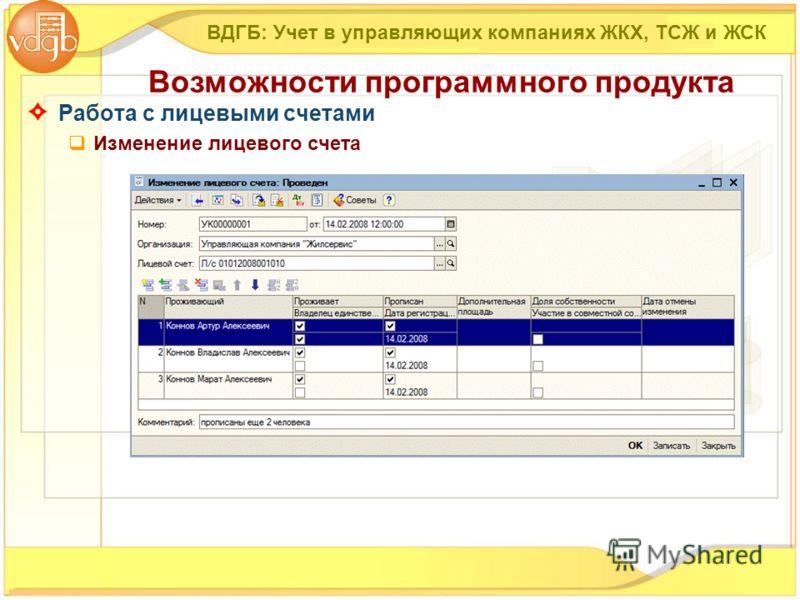 Работа с лицевыми счетами Изменение лицевого счета ВДГБ: Учет в управляющих компаниях ЖКХ, ТСЖ и ЖСК Возможности программного продукта