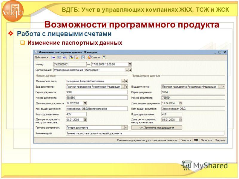 Работа с лицевыми счетами Изменение паспортных данных ВДГБ: Учет в управляющих компаниях ЖКХ, ТСЖ и ЖСК Возможности программного продукта