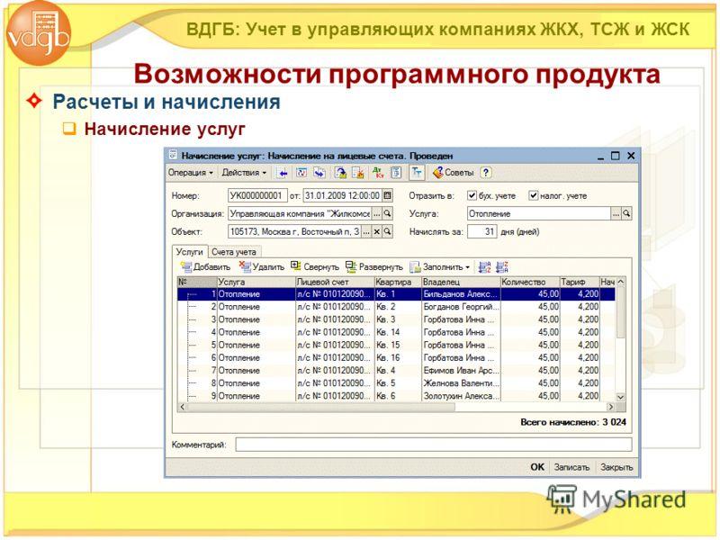 Расчеты и начисления Начисление услуг ВДГБ: Учет в управляющих компаниях ЖКХ, ТСЖ и ЖСК Возможности программного продукта