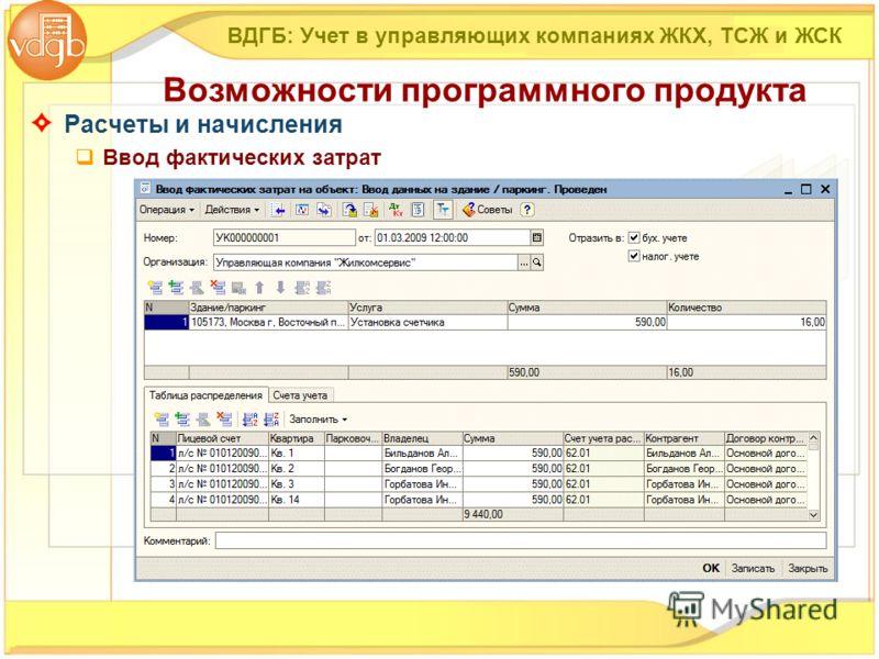 Расчеты и начисления Ввод фактических затрат ВДГБ: Учет в управляющих компаниях ЖКХ, ТСЖ и ЖСК Возможности программного продукта