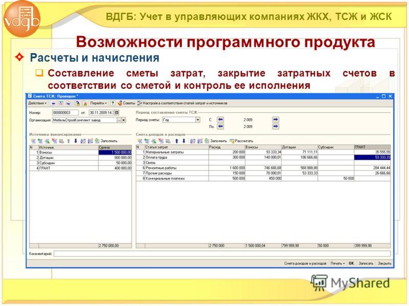 Расчеты и начисления Составление сметы затрат, закрытие затратных счетов в соответствии со сметой и контроль ее исполнения ВДГБ: Учет в управляющих компаниях ЖКХ, ТСЖ и ЖСК Возможности программного продукта