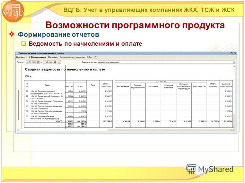 Формирование отчетов Ведомость по начислениям и оплате ВДГБ: Учет в управляющих компаниях ЖКХ, ТСЖ и ЖСК Возможности программного продукта