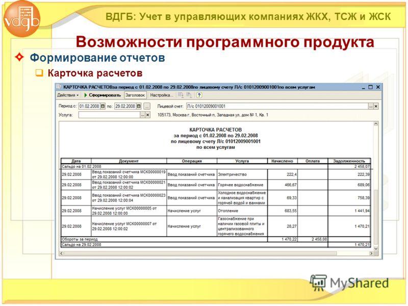 Формирование отчетов Карточка расчетов ВДГБ: Учет в управляющих компаниях ЖКХ, ТСЖ и ЖСК Возможности программного продукта