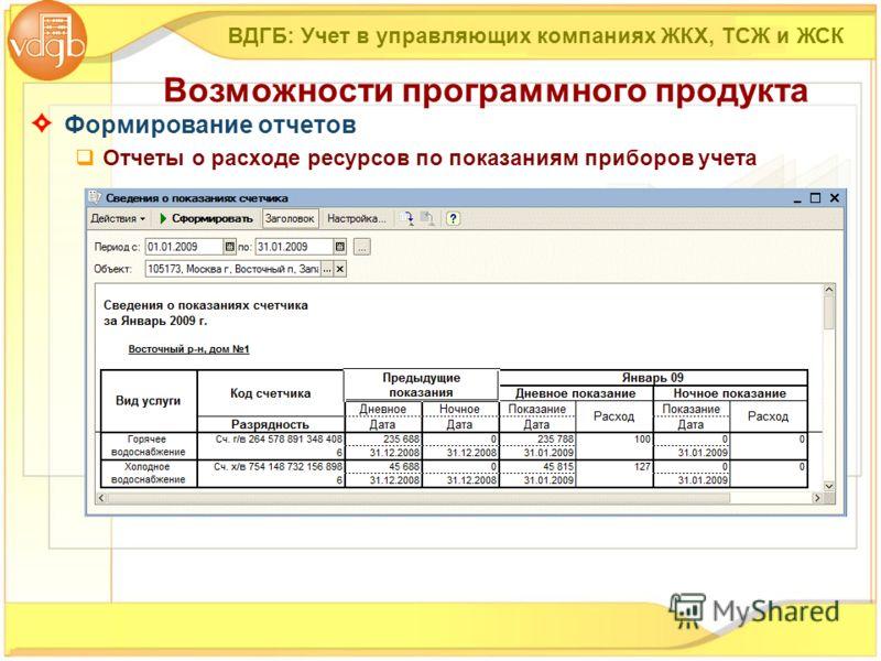 Формирование отчетов Отчеты о расходе ресурсов по показаниям приборов учета ВДГБ: Учет в управляющих компаниях ЖКХ, ТСЖ и ЖСК Возможности программного продукта