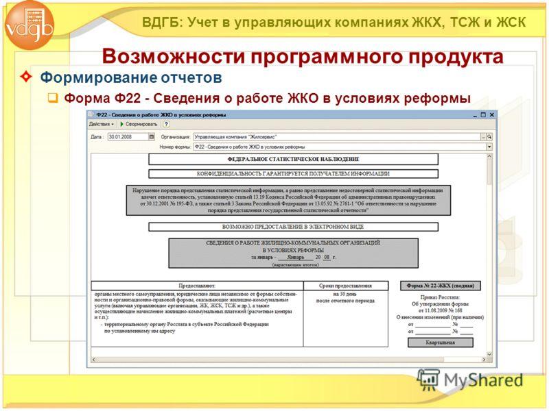 Формирование отчетов Форма Ф22 - Сведения о работе ЖКО в условиях реформы ВДГБ: Учет в управляющих компаниях ЖКХ, ТСЖ и ЖСК Возможности программного продукта