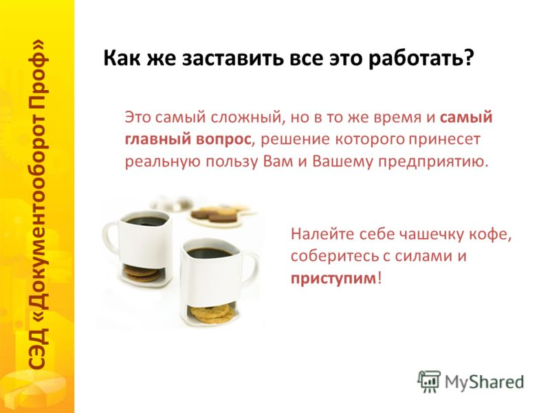 как работать в мсэд московской области подробная инструкция img-1