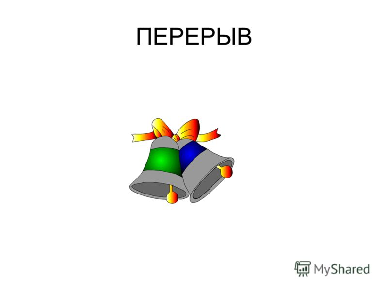ПЕРЕРЫВ