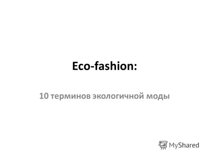Eco-fashion: 10 терминов экологичной моды